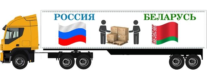 Доставка из Беларуси
