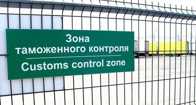 Таможенная зона