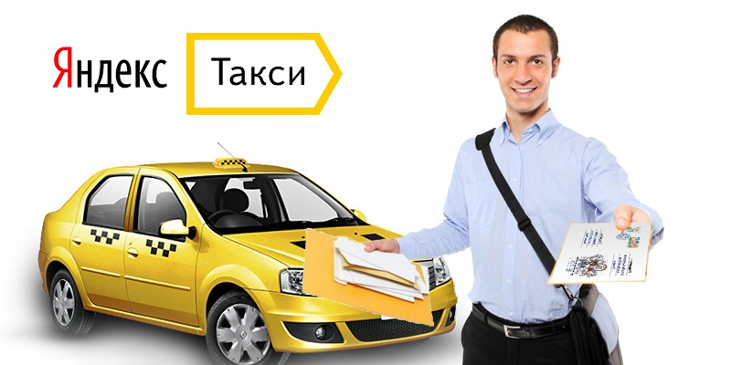 Курьер в яндекс такси