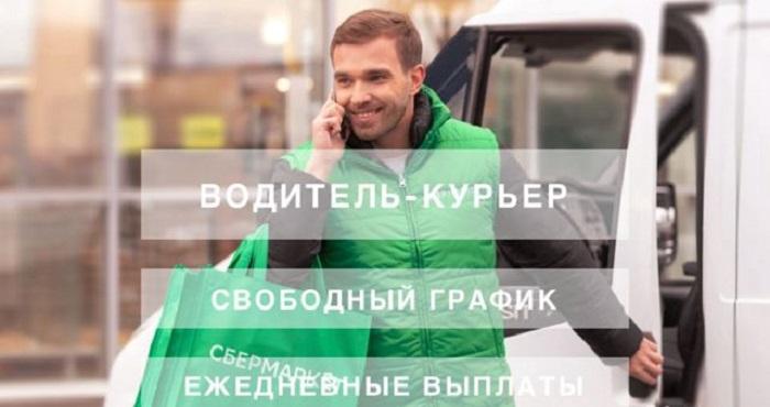 СберМаркет Курьер водитель
