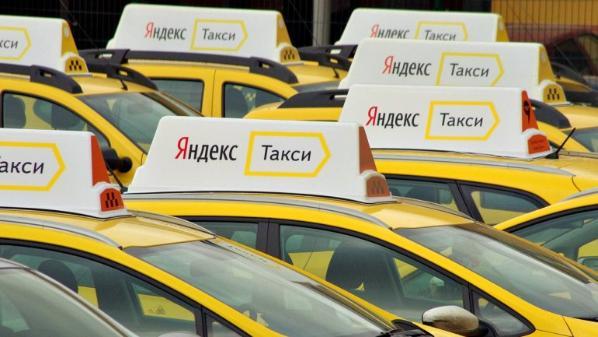 Яндекс.Такси Россия