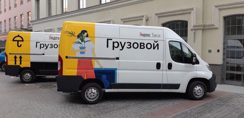 Яндекс Такси Грузовой